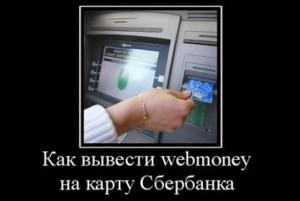 vivod sberbank