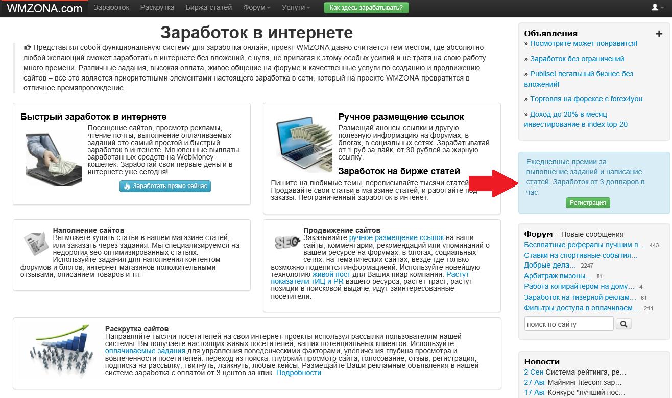 Сайт заработка в интернете без вложений рейтинг