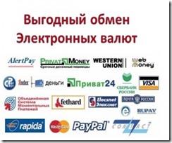 как заработать на обмене электронных валют