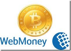 обналичивание биткоинов с помощью вебмани