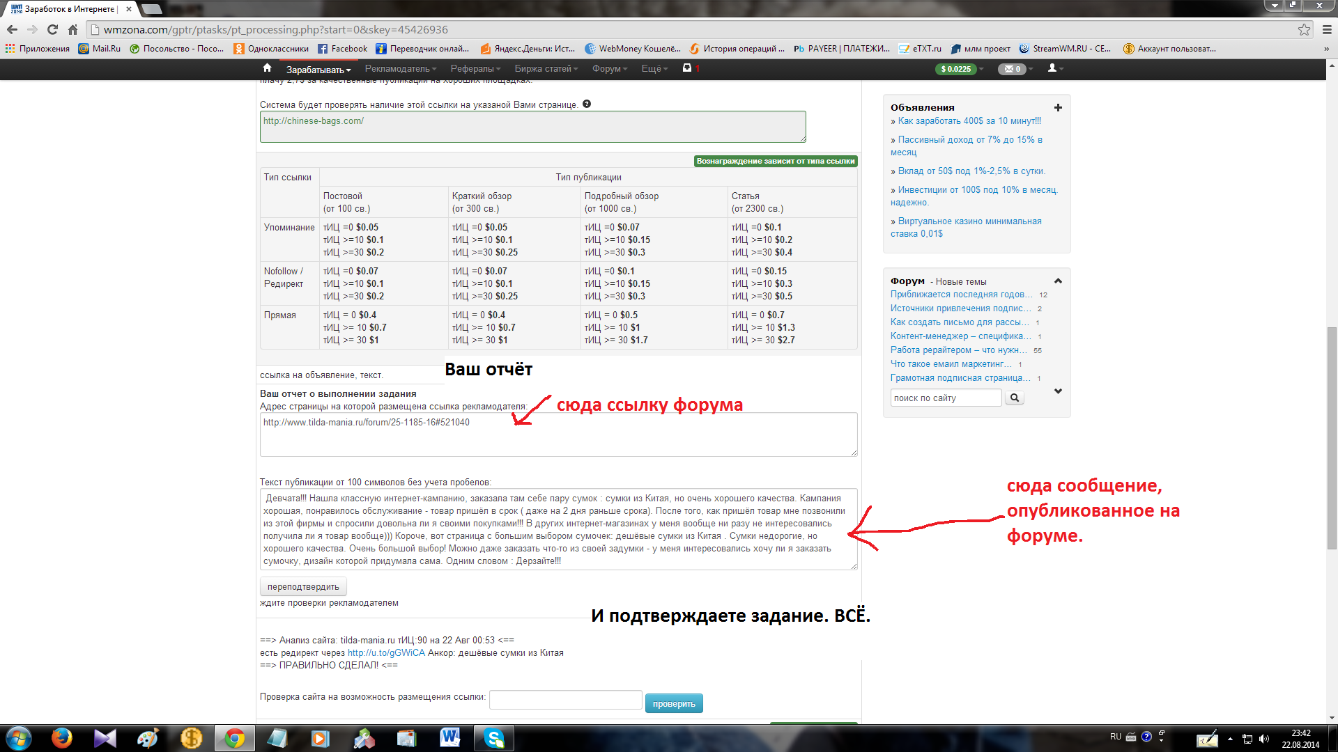 Платят за размещению ссылок на сайте создание сайтов и прибыль от них