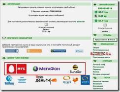 Z-Payment работает с разными видами платежей