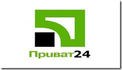 система Приват24