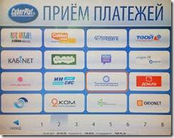 CyberPlat имеет одну из крупнейших сетей электронной оплаты