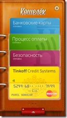 NFC-кошелек