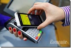 использование NFC-кошелька