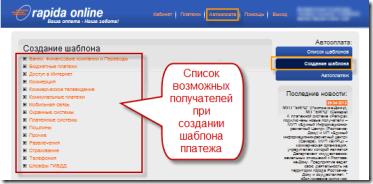 создание шаблона в системе Rapida Online