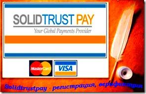 регистрация и верификация в платежной системе Solidtrustpay