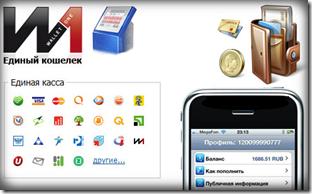 использование платежной системы Wallet one