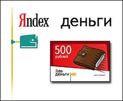 кошелек Yandex Money