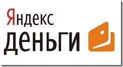 как заработать Яндекс деньги