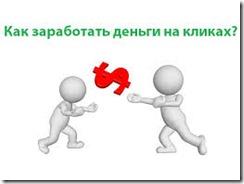 накликать Яндекс деньги