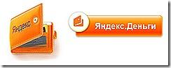 пополнения кошелька Яндекс Деньги