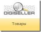 DigiSeller