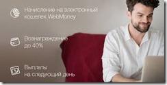 партнерская программа WebMoney