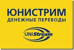 денежные переводы unistream