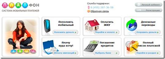 платежи ПЛАТфон