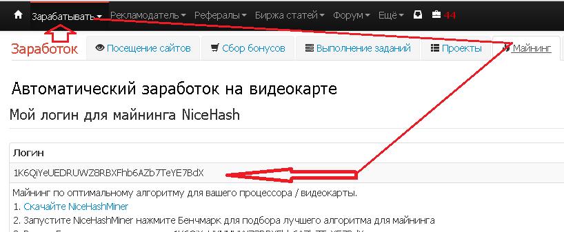 Nicehash miner не работает на amd