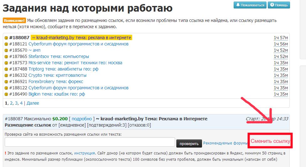 Размещение ссылок без регистраций создание сайта на flexbe